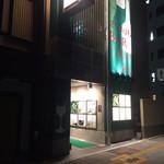吟醸マグロ - 外観(この建物の3階)
