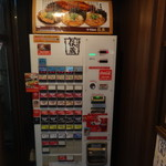 味噌麺処 伝蔵 渋谷センター街店 - 自動食券販売機