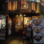 味噌麺処 伝蔵 渋谷センター街店 - 外観