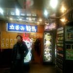 立呑み 龍馬 - 歌舞伎町セントラルロード