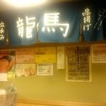 立呑み 龍馬 - 店内の暖簾