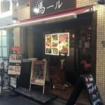 サクラ 馬ール 湯島御徒町店 -