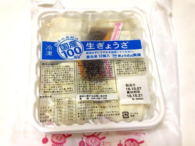 ぎょうざの満洲 , 生ぎょうざ(冷凍)¥300 2016.10.10