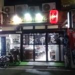 多田屋 - 店を出ました
