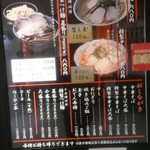 丸美商店 - メニュー