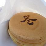 おやき処 れふ亭 - リンゴクリーム¥140-