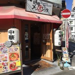 麺喰い メン太ジスタ - お店の外観