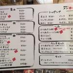 麺喰い メン太ジスタ - メニュー