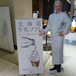 北海道牛乳カステラ - オーナーシェフ 辻口 博啓さん