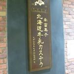 北海道牛乳カステラ - 看板