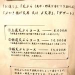 天ぷら料理 さくら - コースメニュー