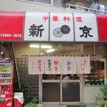 新京 - 昼間の新京