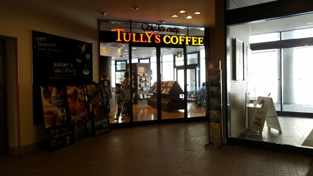 タリーズコーヒー 札幌ちえりあ店