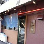麺屋武蔵 青山 - 麺屋武蔵