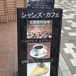 シャンズカフェ - 店頭の看板