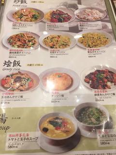 青菜 - メニュー