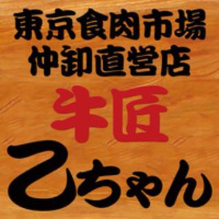 乙ちゃんのお肉がインターネットで買える!