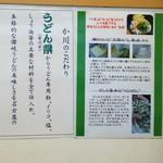 讃岐麺処 か川 - 壁面の講釈