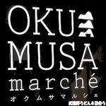 オクムサ マルシェ - 看板