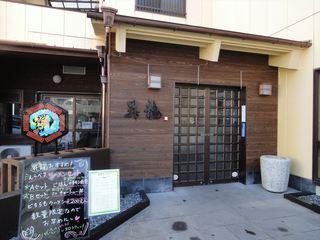麺工房 昇龍 - 昇龍
