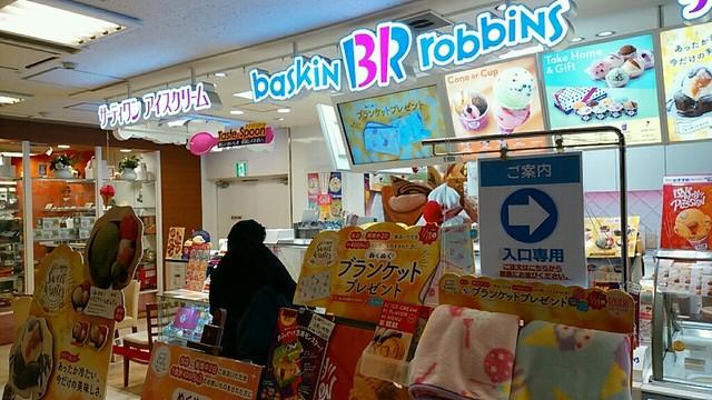 サーティワンアイスクリーム レミィ五反田店