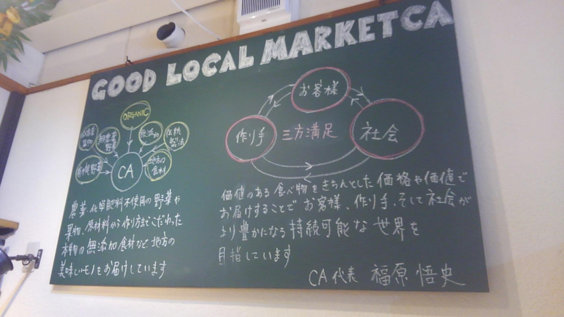 グット・ローカル・マーケット・シーエー
