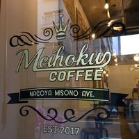 メイホクコーヒー - MeihokuCOFFEEです。そのままメイホクコーヒーです。