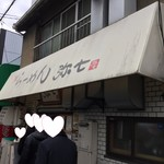 らーめん弥七 - お店の外観