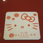 江ノ島 はろうきてぃ茶寮 - キティちゃんのコースター(持ち帰りOK)