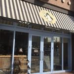61874637 - カフェもありますパン屋さん。