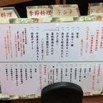 すっぽん鍋 鱧料理 三栄 - ランチメニュー