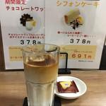 京都キョーワズ珈琲 - ドリンク写真:2017/1/29  本日はアイスラテいただきました(^_^)v サービスのチョコがまた美味しいd(^_^o)