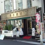 魯香酒樓 - お店外観