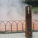 61879416 - 本当に温泉が赤い「血の池地獄」