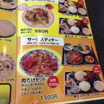 焼肉・ステーキ じゅうじゅう亭 -