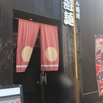 らーめん酒房 遊麺 -