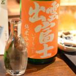 海援丸 - ◉出雲富士