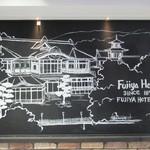 61883641 - 入り口には宮下の富士屋の絵が壁に描かれている