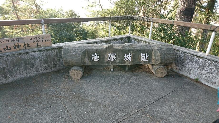 唐沢山レストハウス name=