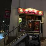 沖縄美食BAR うみんちゅぬ やまんちゅぬ 北大前店 - 外観。