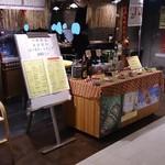 東京屋台 - 店先の看板に魅かれました(300円)