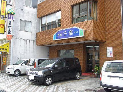 千楽 北口店