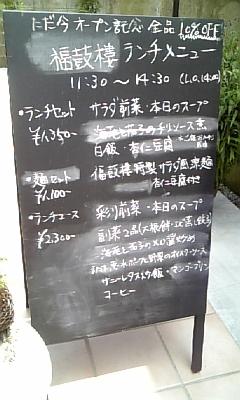 広東名菜 福鼓樓