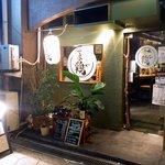 ちゃ味鶏 - お店の概観です。 緑色の外壁ですよ。 最初に見た看板と同じような雰囲気の色です。
