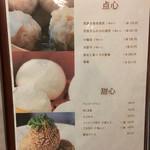 華家 - メニュー7