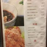 華家 - メニュー6