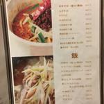 華家 - メニュー5