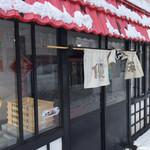 中華料理 優花菻 - 入口