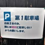 節系とんこつらぁ麺 おもと - 駐車場案内