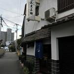 西岡菓子舗 - 松山の銘店見つけました!